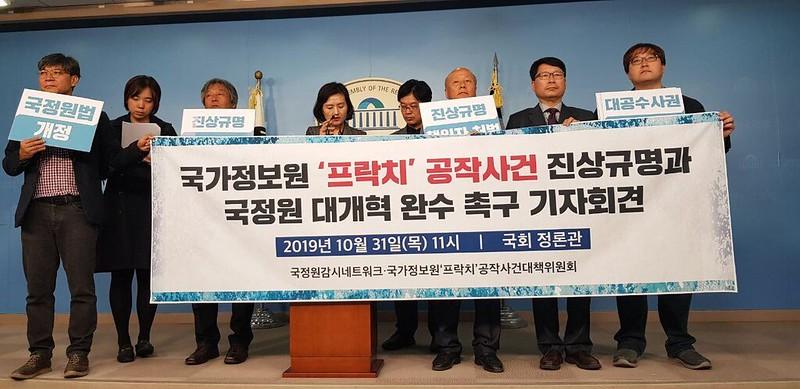 20191031_국정원대책위&국정원감시넷