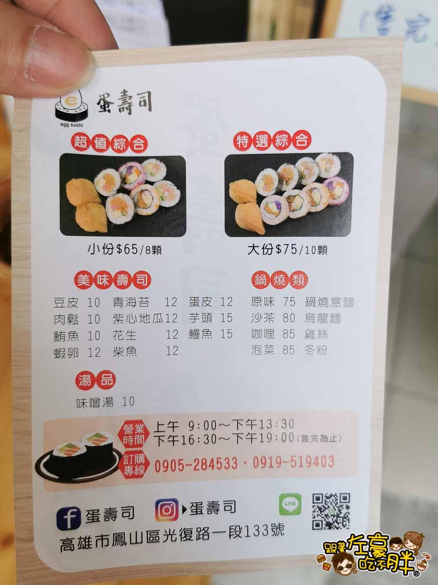 蛋壽司 鳳山美食鳳山壽司-4