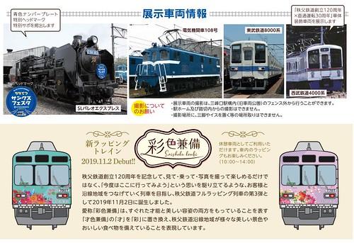 11/2(土)ちちてつサンクスフェスタ☆展示車両