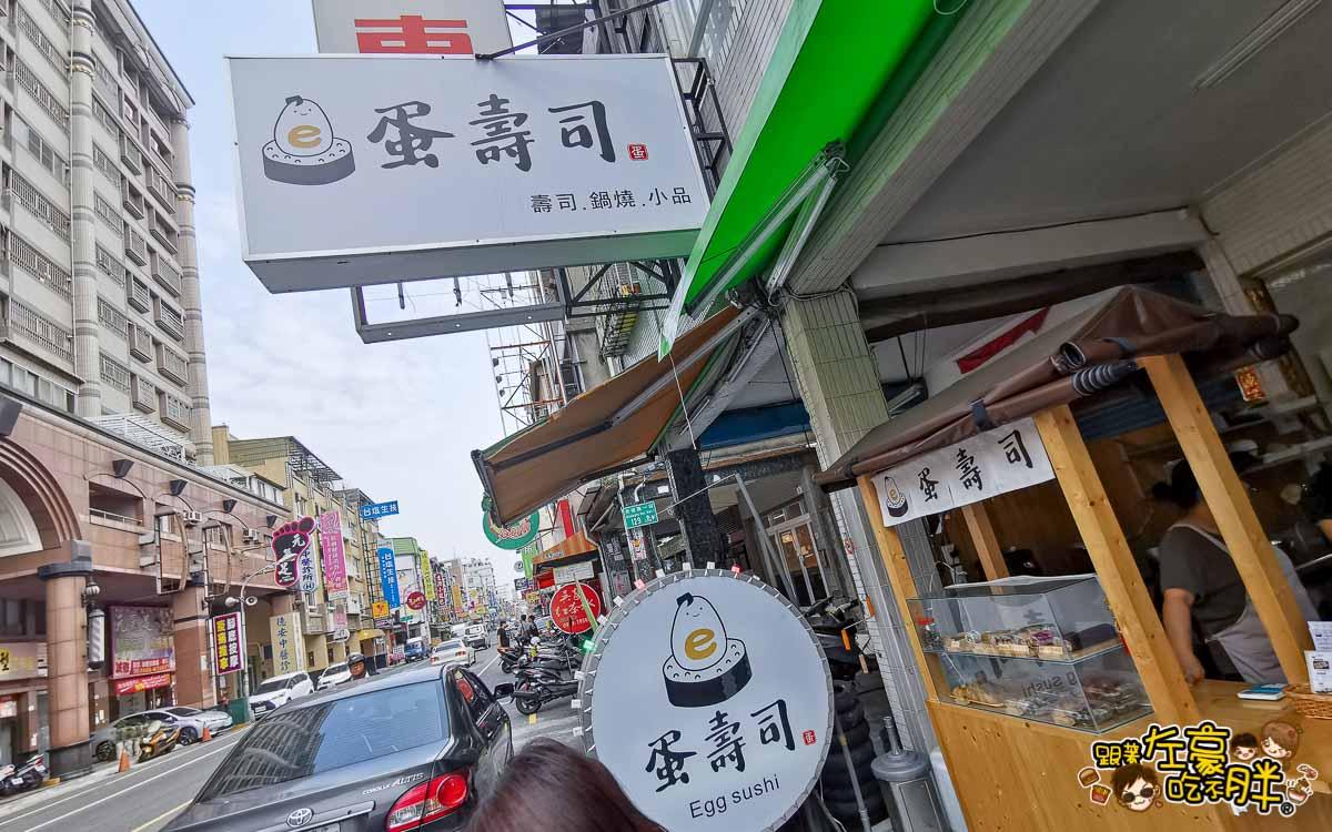 蛋壽司 鳳山美食鳳山壽司-5