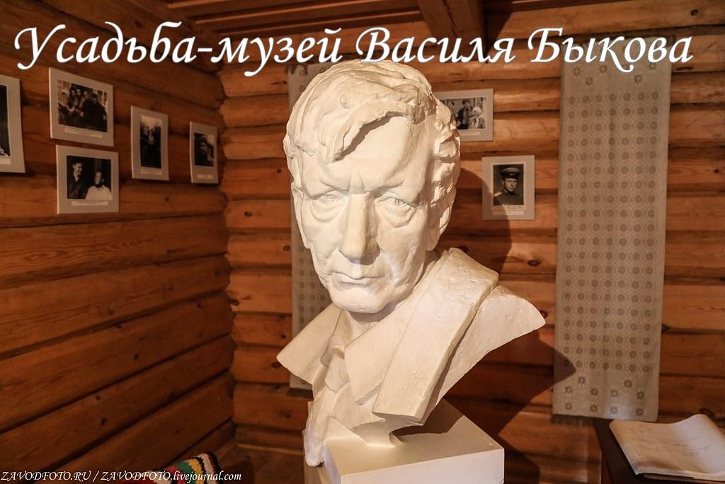 Усадьба-музей Василя Быкова