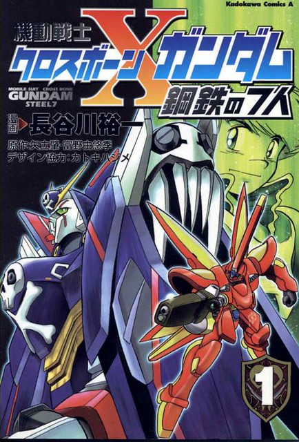 Mobile Suit Crossborn Gundam: STEEL 7