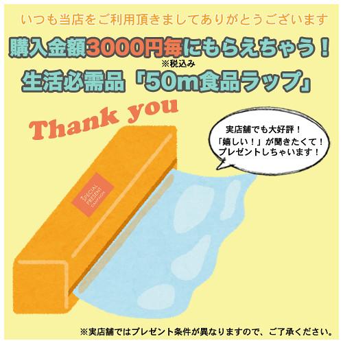 お買い上げ3000円毎に「50m食品ラップ」をプレゼント!