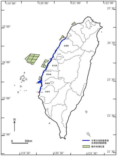 中華白海豚重要棲息環境與風場位置(2)