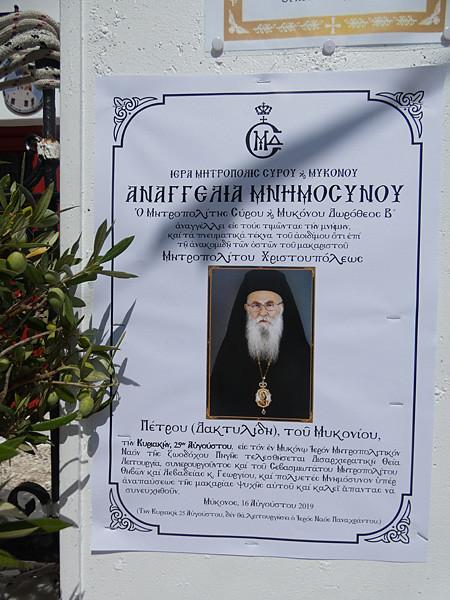 pope mykonos