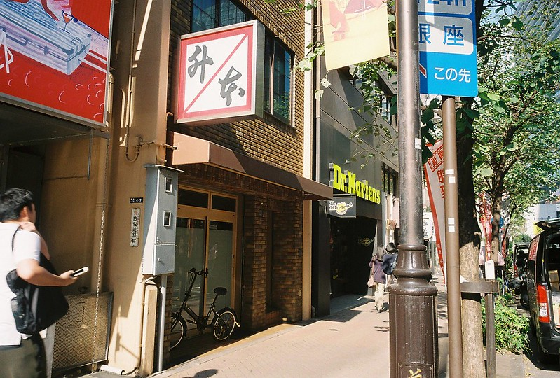 030RICOH GR1s+Kodak Ultramax400偽東京いい道しぶい道 並木通り銀座升本