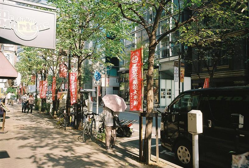 031RICOH GR1s+Kodak Ultramax400偽東京いい道しぶい道 並木通り正一位幸稲荷大明神の幟