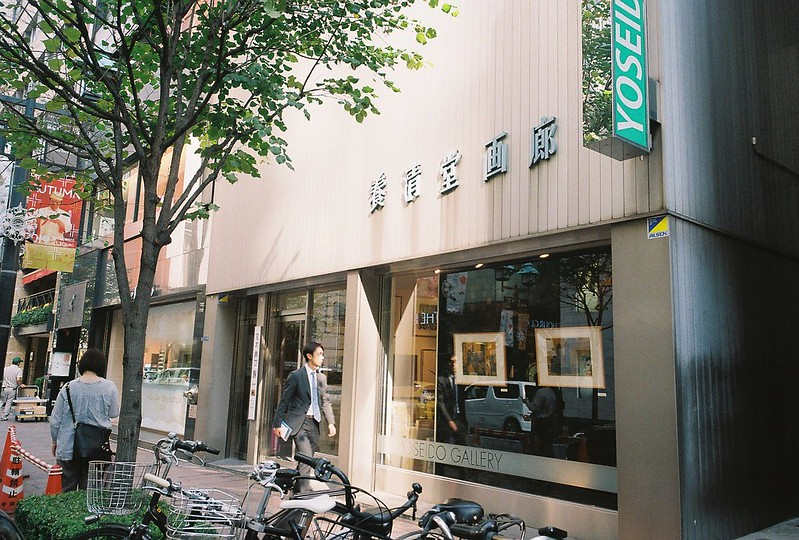 021RICOH GR1s+Kodak Ultramax400偽東京いい道しぶい道 並木通り養清堂画廊