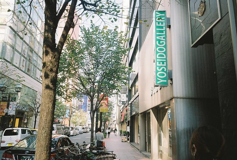 020RICOH GR1s+Kodak Ultramax400偽東京いい道しぶい道 並木通り養清堂画廊