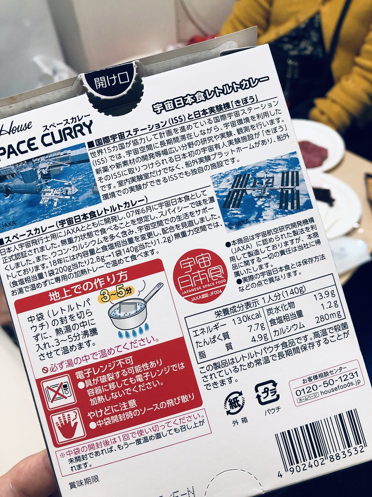 SPACE CURRY_2