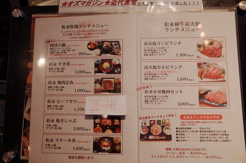 41偽東京いい道しぶい道 並木通りALBORE GINZA8F松永牧場銀座本店ランチメニュー