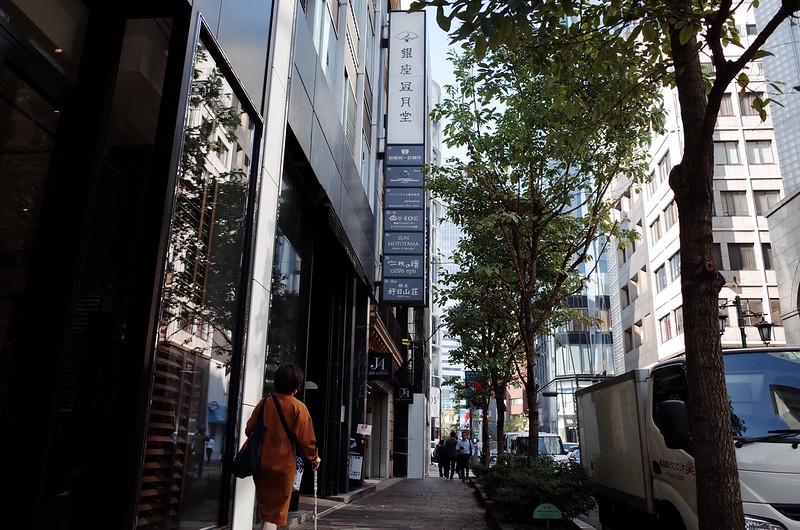 22偽東京いい道しぶい道 並木通り銀座風月堂みゆき通り側入口
