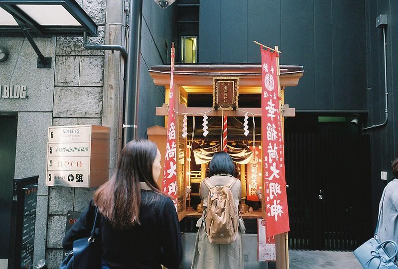 032RICOH GR1s+Kodak Ultramax400偽東京いい道しぶい道 並木通り幸稲荷神社