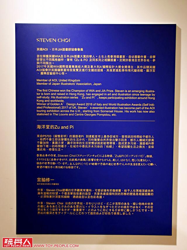 玩具探險隊【Zu and Pi 星空-嘆息星河系列作品畫作展】at 靠邊走藝術空間 Wrong Galllery Taipei
