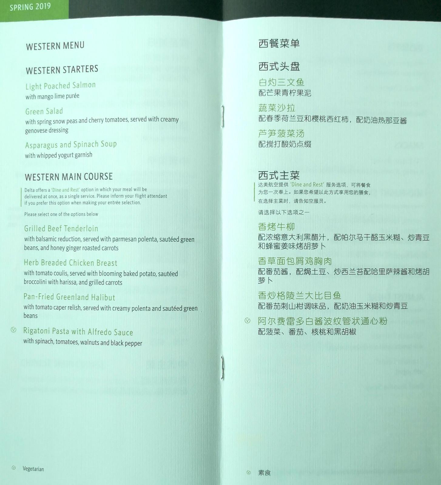 Western menu