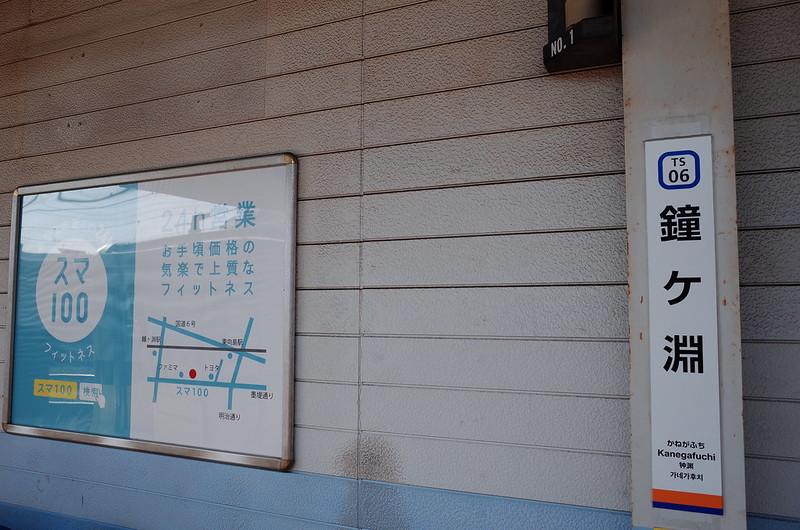 15浅草鐘ヶ淵詣で鐘ヶ淵駅