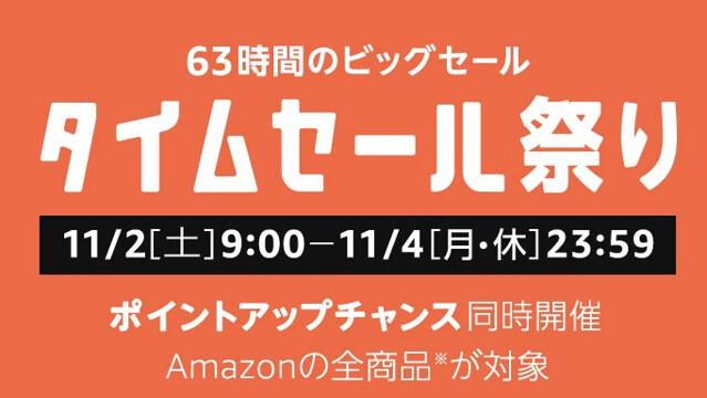 スクリーンショット 2019-11-02 13.20.15