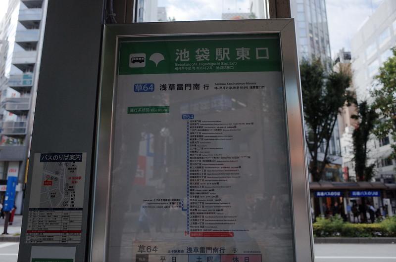 01浅草鐘ヶ淵詣で池袋駅東口バス停