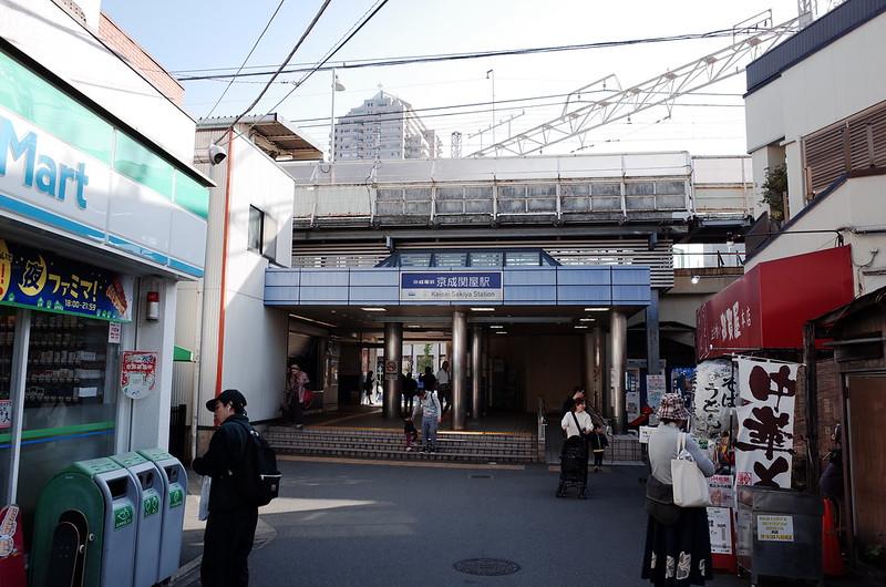 40浅草鐘ヶ淵詣で京成関屋駅
