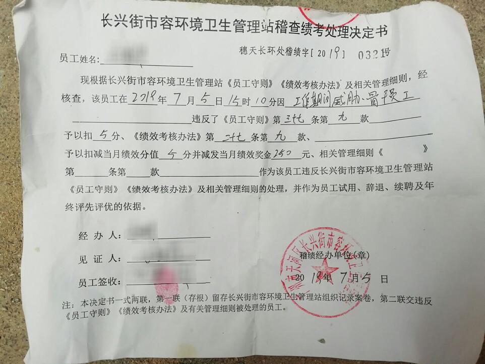 廣州環衛工人收到的扣分罰款單,扣分理由為「工作期間威脅骨幹員工」。(攝影:孫近德)