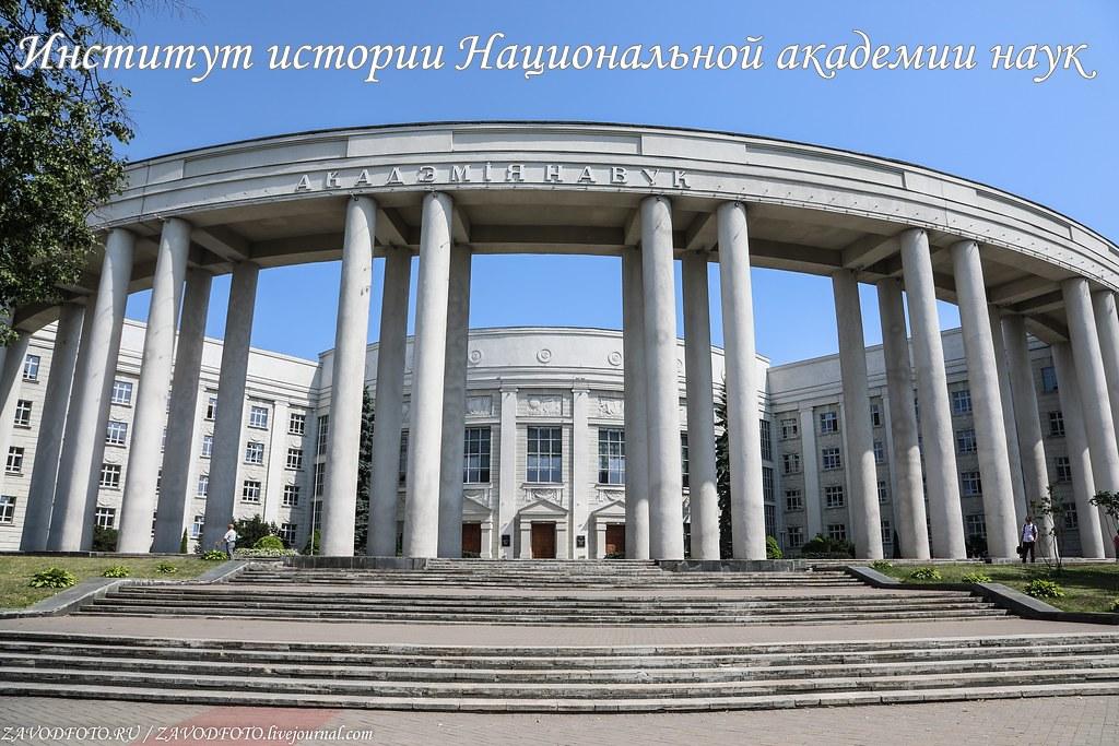Институт истории Национальной академии наук