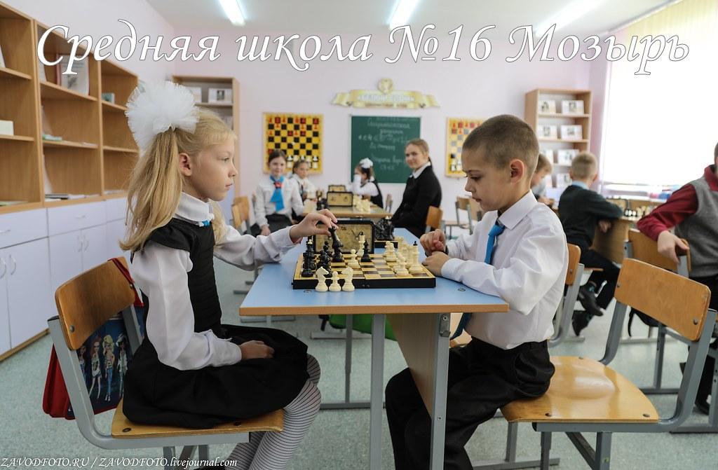 Средняя школа №16 Мозырь