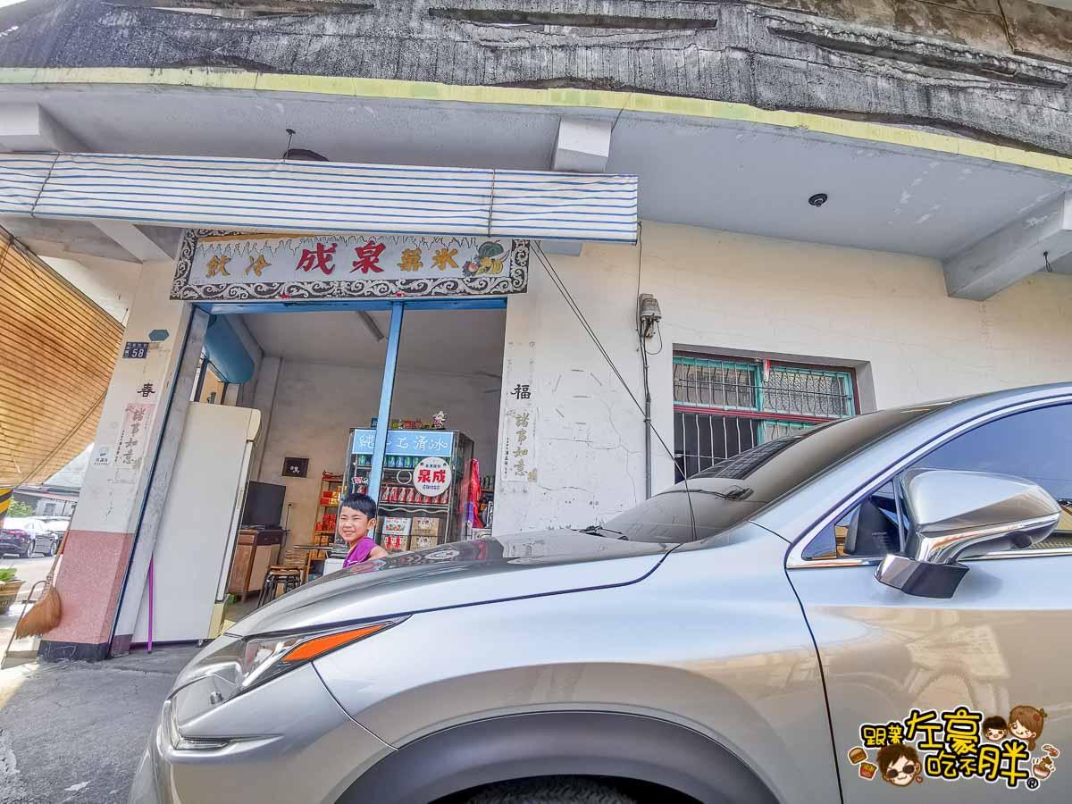旗山美食古早味泉成清冰店60年老店-5