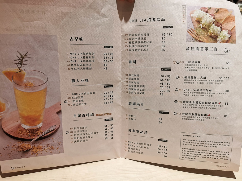 one jia brunch 萬佳早午餐 (9)