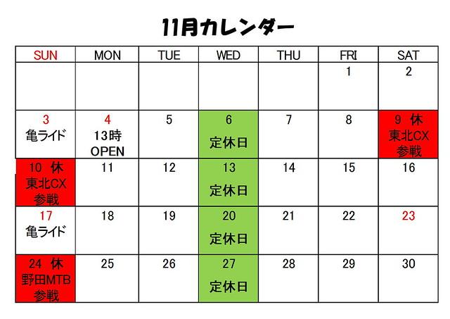 店休日カレンダー11