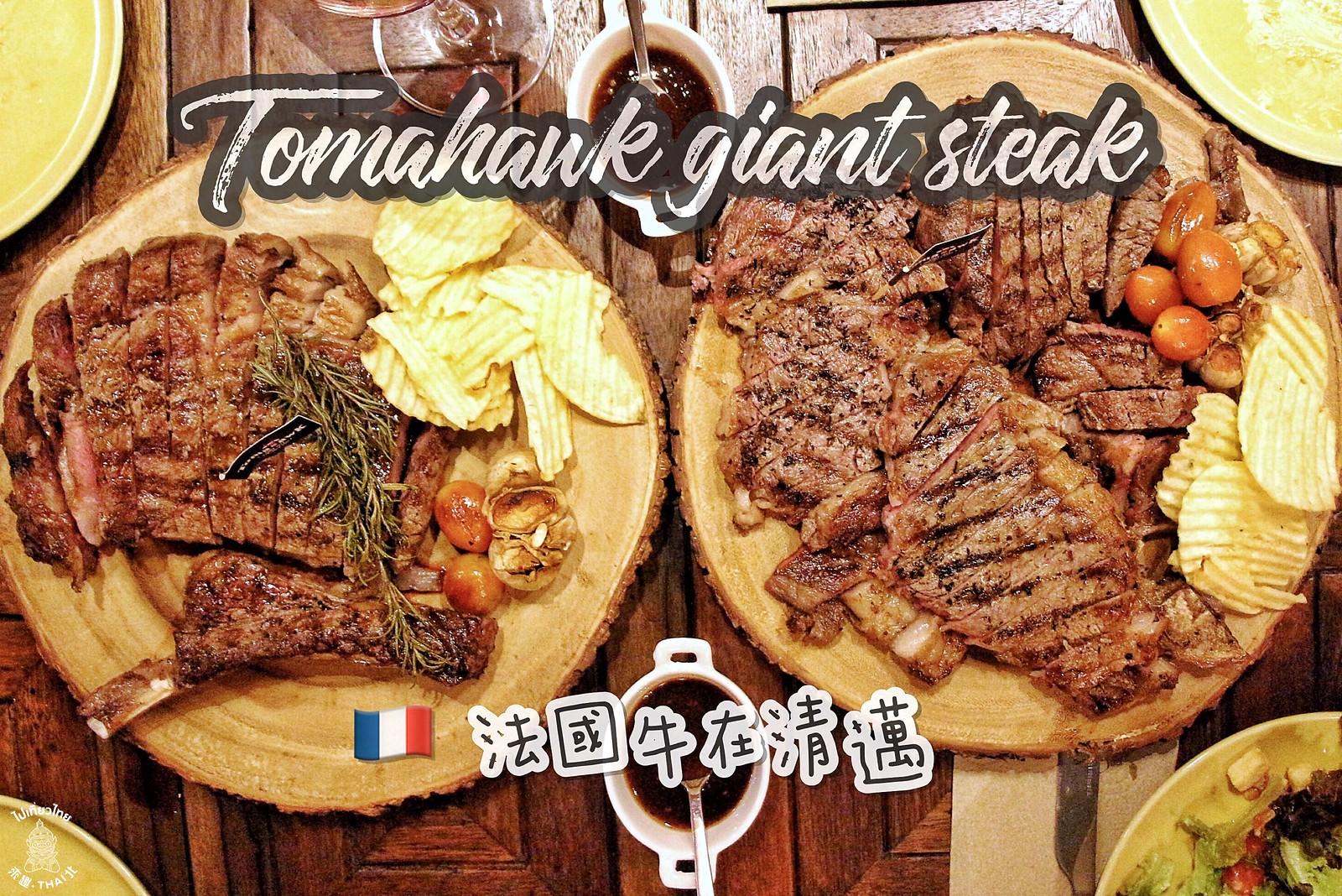 清邁「法國牛戰斧牛排」《Tomahawk Giant Steak House》
