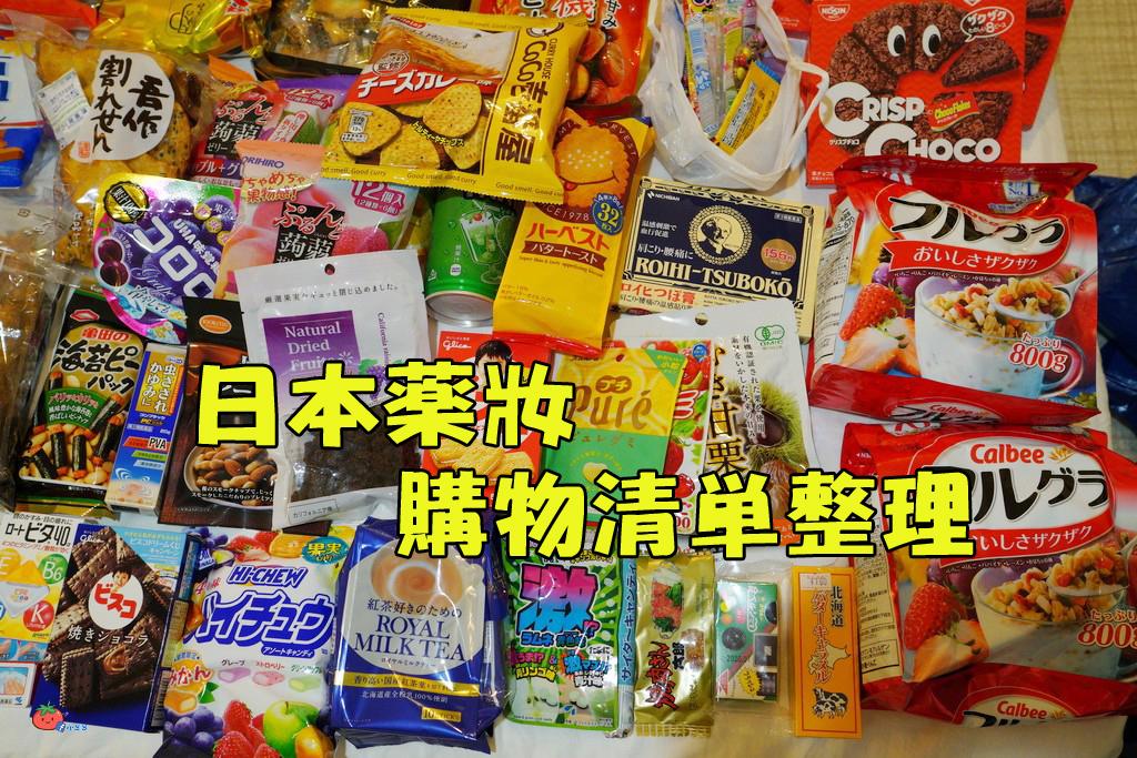 日本藥妝店必買購物清單推薦