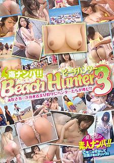 MDUD-419 Beach Hunter 3