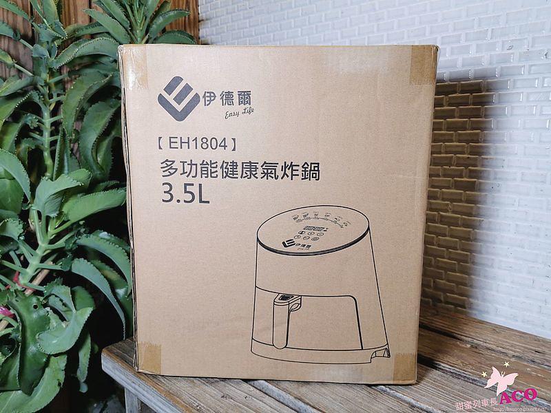 氣炸鍋料理 伊德爾氣炸鍋01