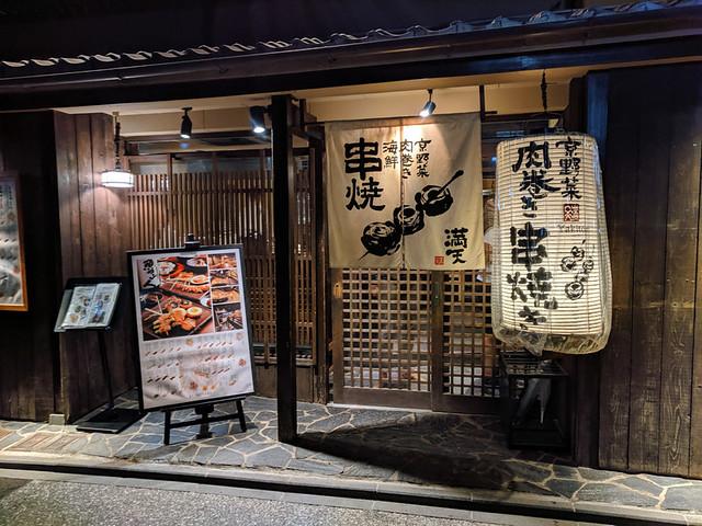 Manten yakitori restaurant