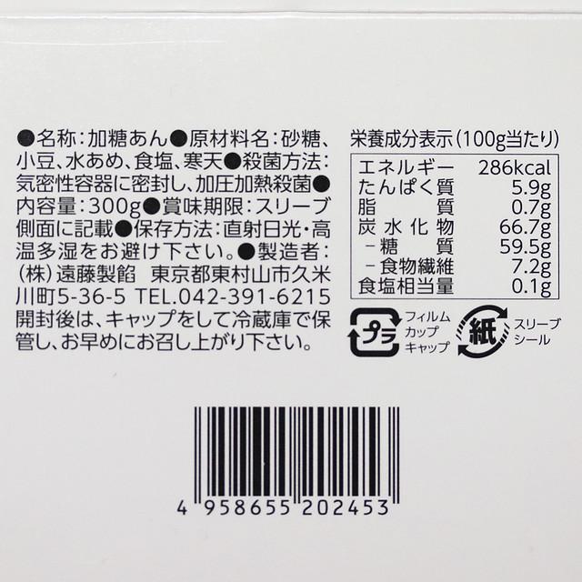 コメダ珈琲店 コメダ特製 小倉あん