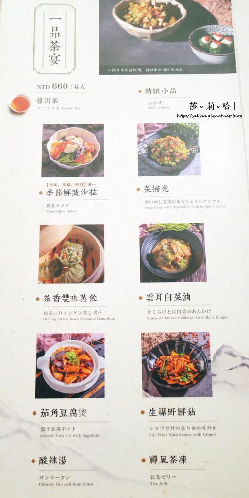台北素食餐廳禪風茶樓餐點套餐價位訂位menu菜單推薦