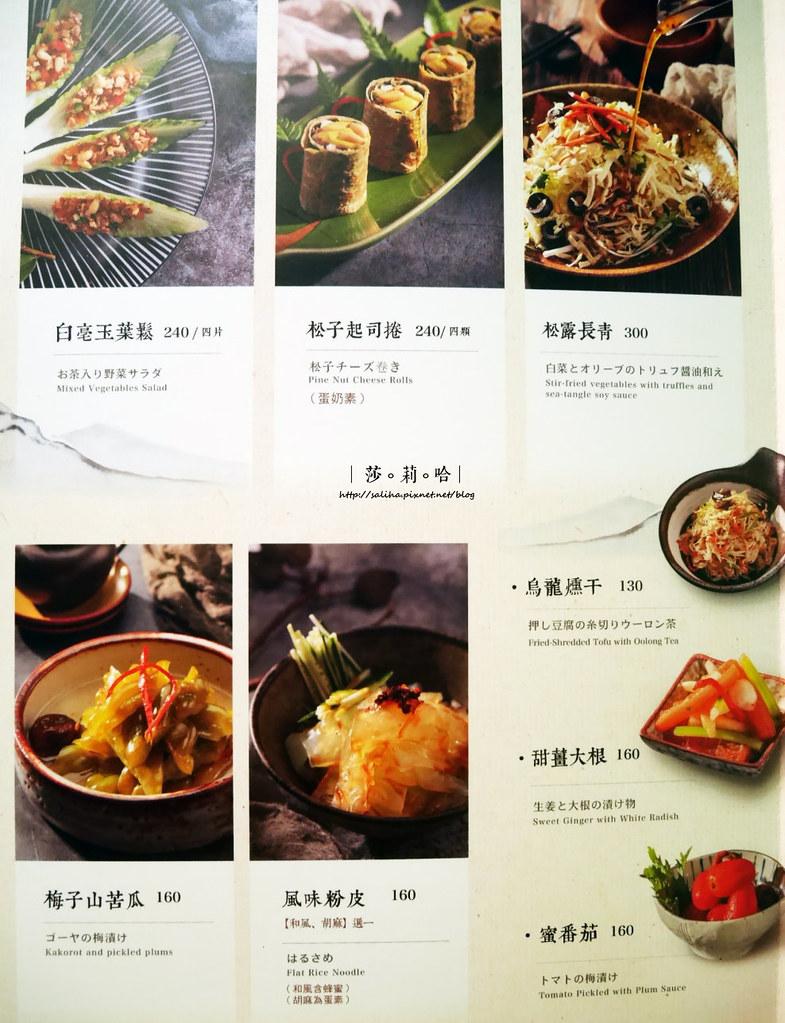 台北素食餐廳禪風茶樓吃素料理套餐單點價位訂位茶資menu菜單 (1)