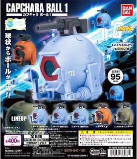 量產支援機也很有魅力!《機動戰士鋼彈》鋼球 轉蛋(機動戦士ガンダム カプキャラ ボール1)