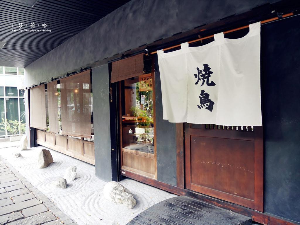 台北中山站好吃日本料理餐廳推薦東京田町鳥心午餐定食 (2)