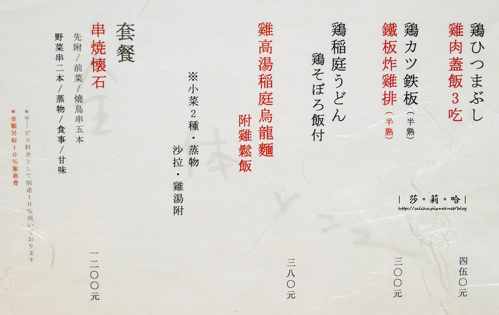 台北中山站日本料理餐廳推薦東京田町鳥心訂位菜單包廂酒單餐點價位menu (4)