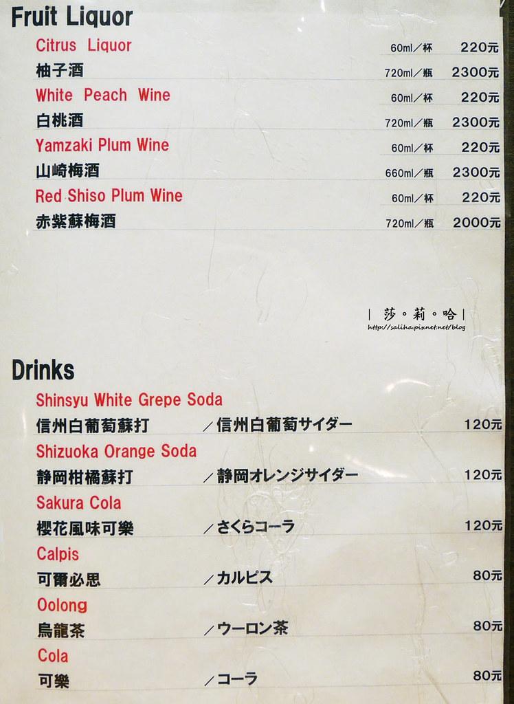台北中山站日本料理餐廳推薦東京田町鳥心訂位菜單包廂酒單餐點價位menu (5)