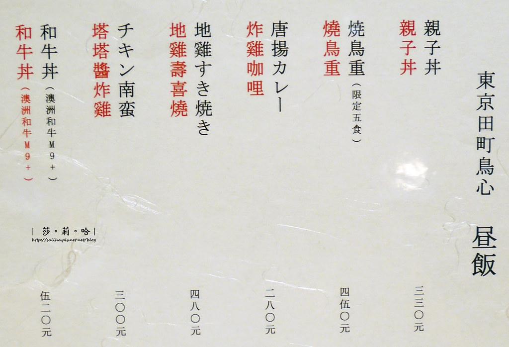 台北中山站日本料理餐廳推薦東京田町鳥心訂位菜單包廂酒單餐點價位menu (3)