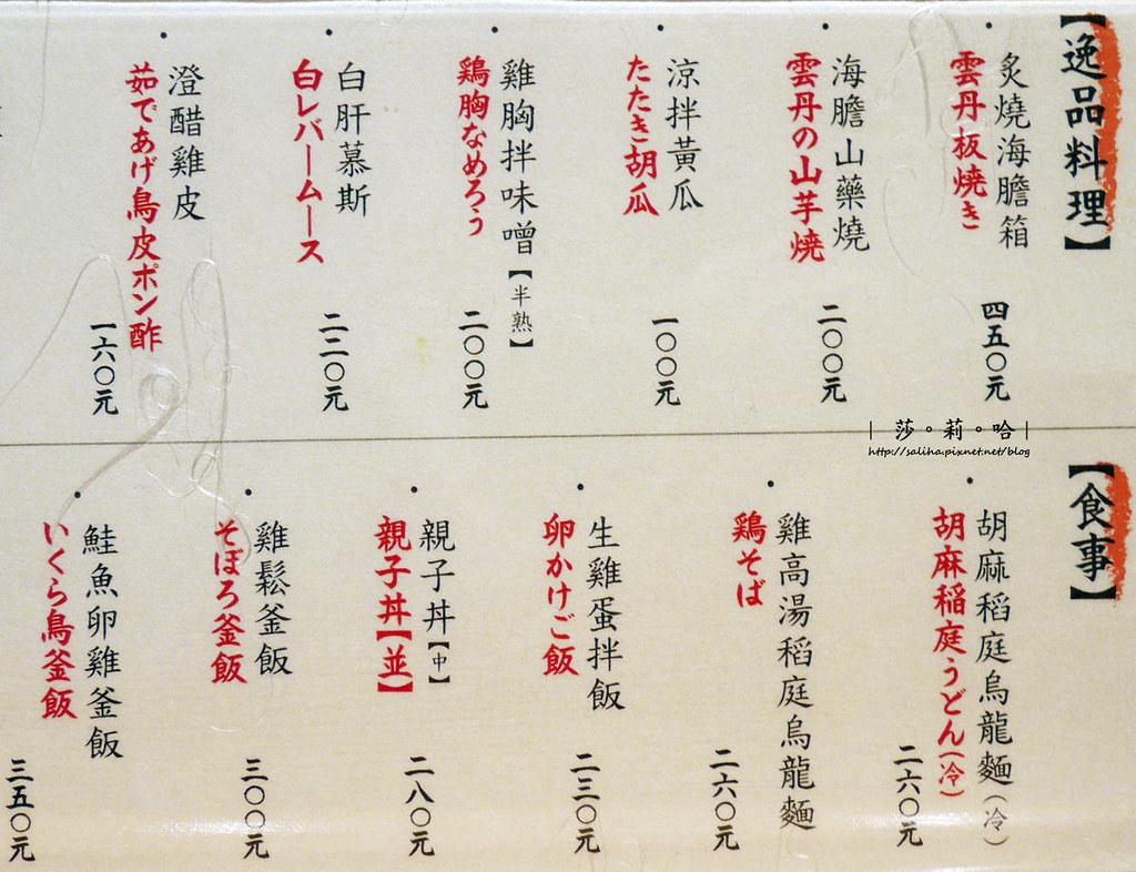 台北中山站日本料理餐廳推薦東京田町鳥心訂位菜單包廂酒單餐點價位menu (2)