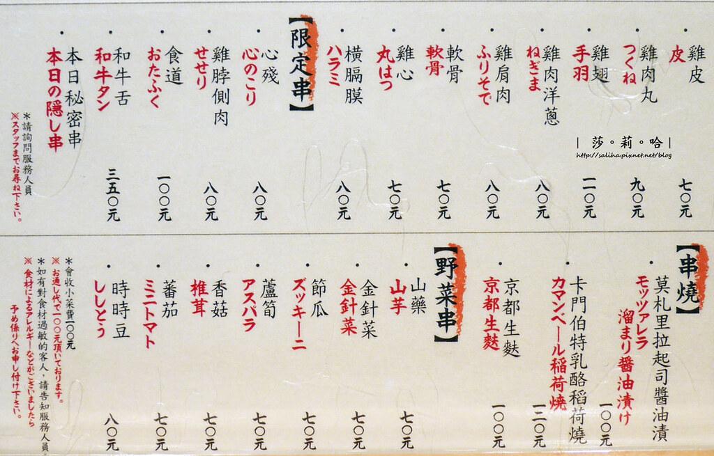 台北中山站日本料理餐廳推薦東京田町鳥心訂位菜單包廂酒單餐點價位menu (1)