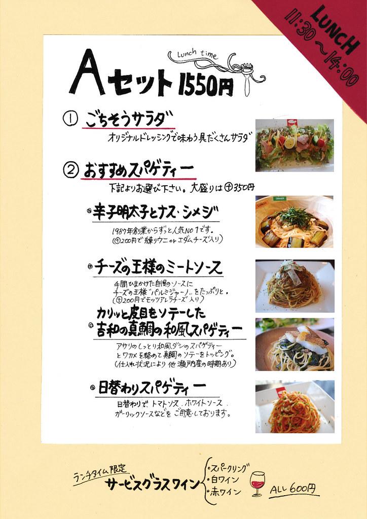 ランチタイムにご注文いただけるサラダとスパゲティーのセットです。