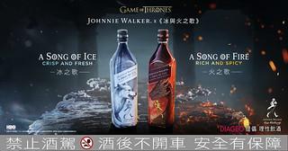 王與王的聯手,最強聯名酒款登場!【冰與火之歌】X JOHNNIE WALKER 重現兩大家族對立的滋味!