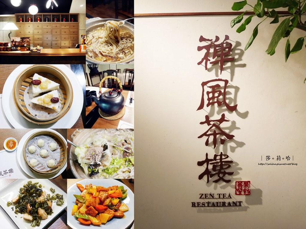 台北素食餐廳禪風茶樓評價食記心得餐點推薦