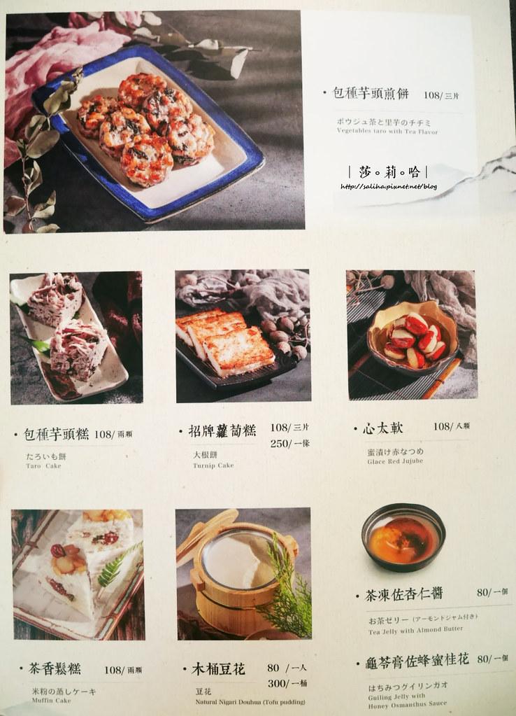 台北素食餐廳禪風茶樓吃素料理套餐單點價位訂位茶資menu菜單 (6)