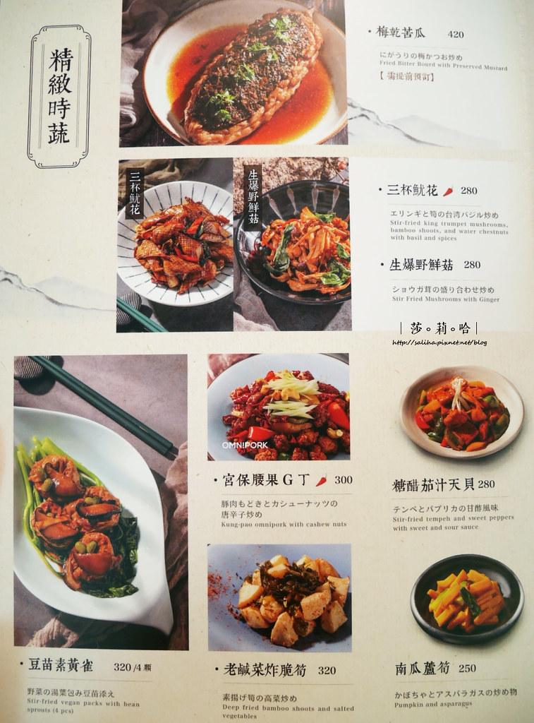 台北素食餐廳禪風茶樓吃素料理套餐單點價位訂位茶資menu菜單 (3)
