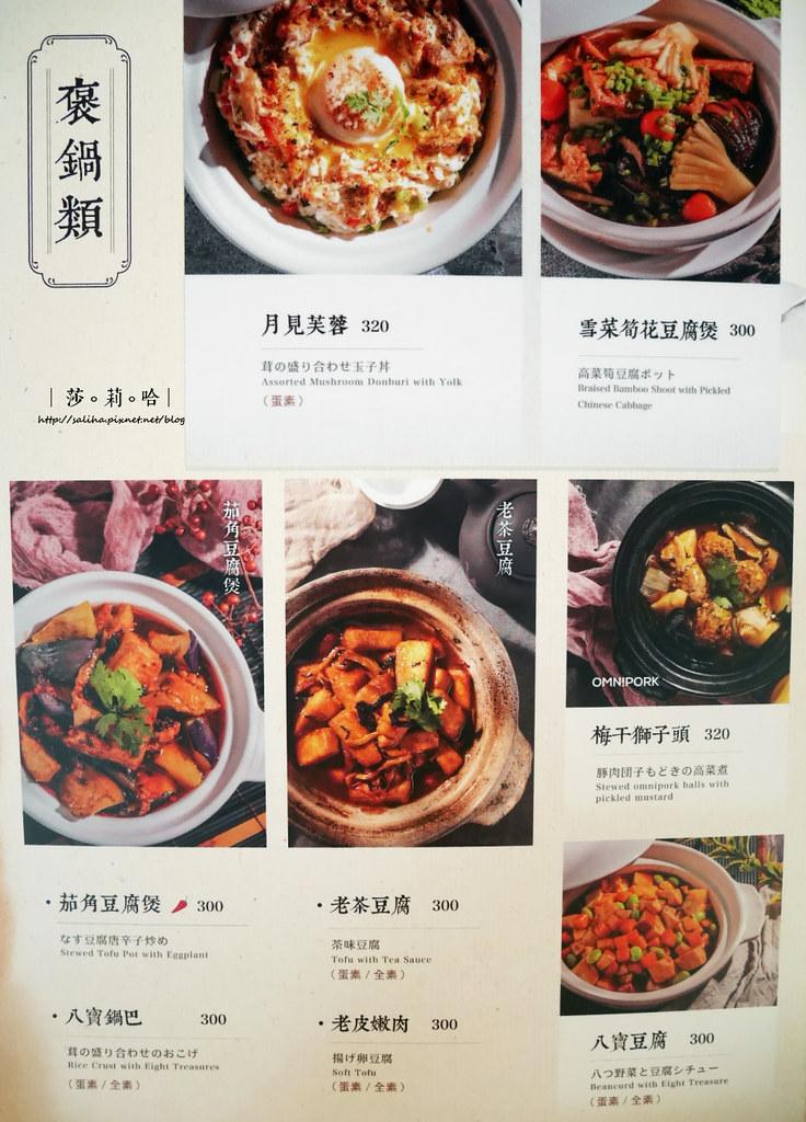 台北素食餐廳禪風茶樓吃素料理套餐單點價位訂位茶資menu菜單 (2)